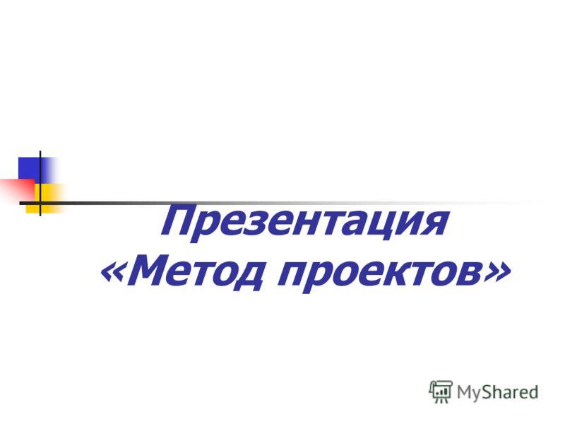Презентация «Метод проектов»