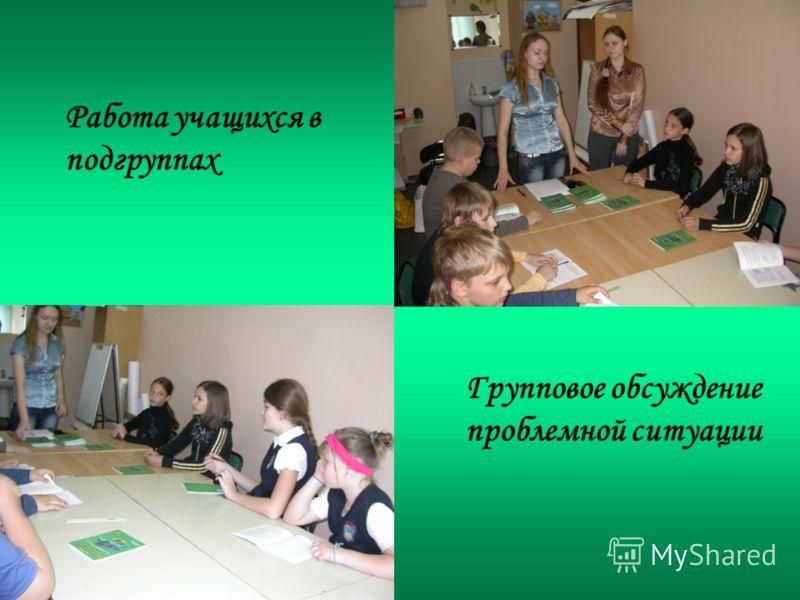 Работа учащихся в подгруппах Групповое обсуждение проблемной ситуации