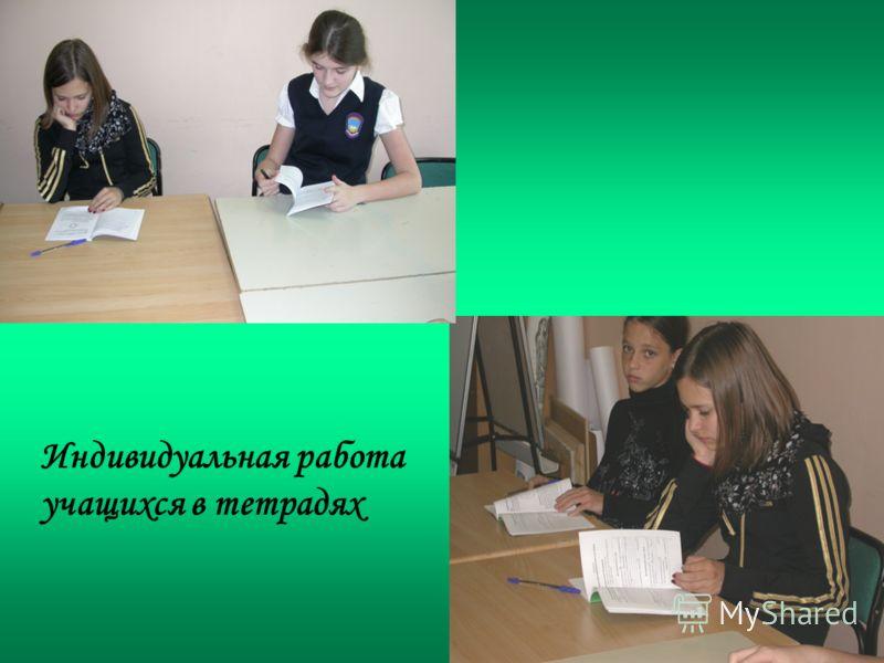 Индивидуальная работа учащихся в тетрадях