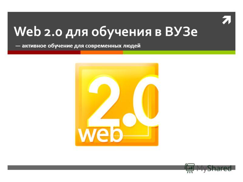 Web 2.0 для обучения в ВУЗе активное обучение для современных людей