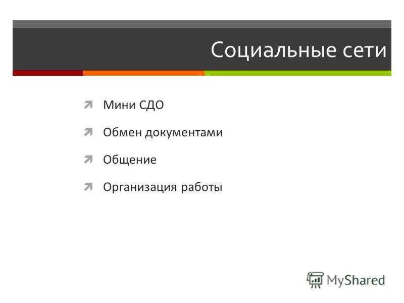 Социальные сети Мини СДО Обмен документами Общение Организация работы