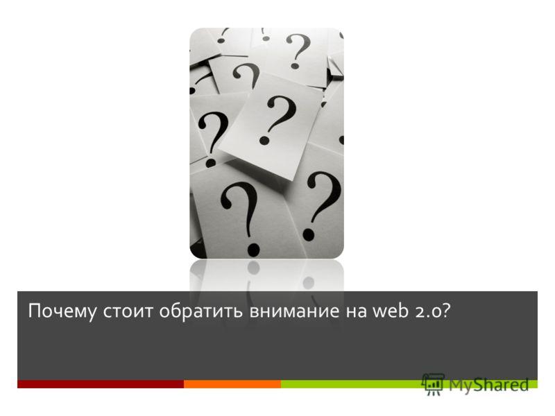 Почему стоит обратить внимание на web 2.0?