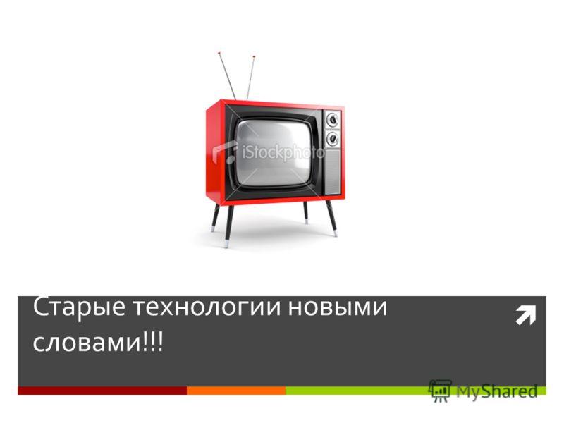 Старые технологии новыми словами!!!