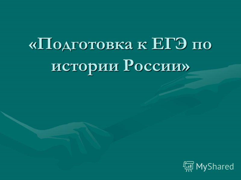 «Подготовка к ЕГЭ по истории России»