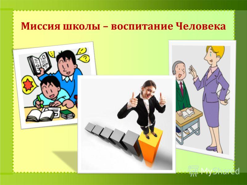 Миссия школы – воспитание Человека