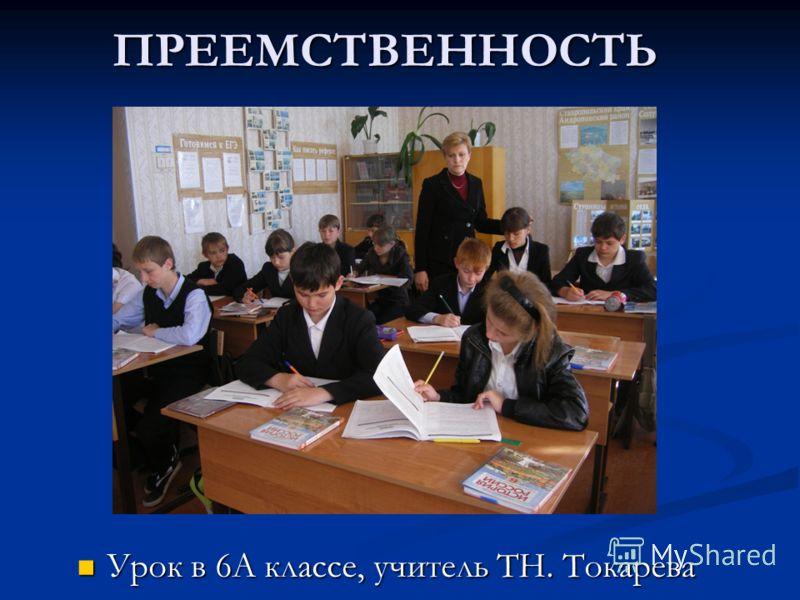 ПРЕЕМСТВЕННОСТЬ Урок в 6А классе, учитель ТН. Токарева Урок в 6А классе, учитель ТН. Токарева