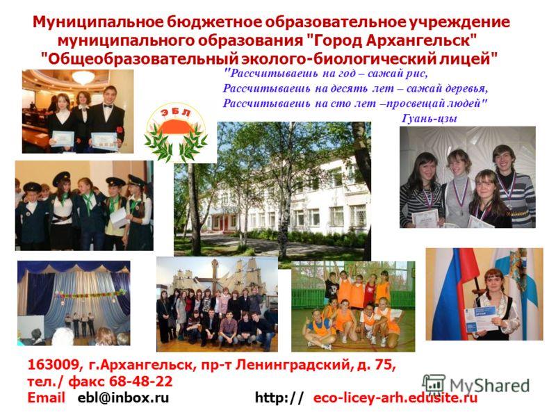 Муниципальное бюджетное образовательное учреждение муниципального образования
