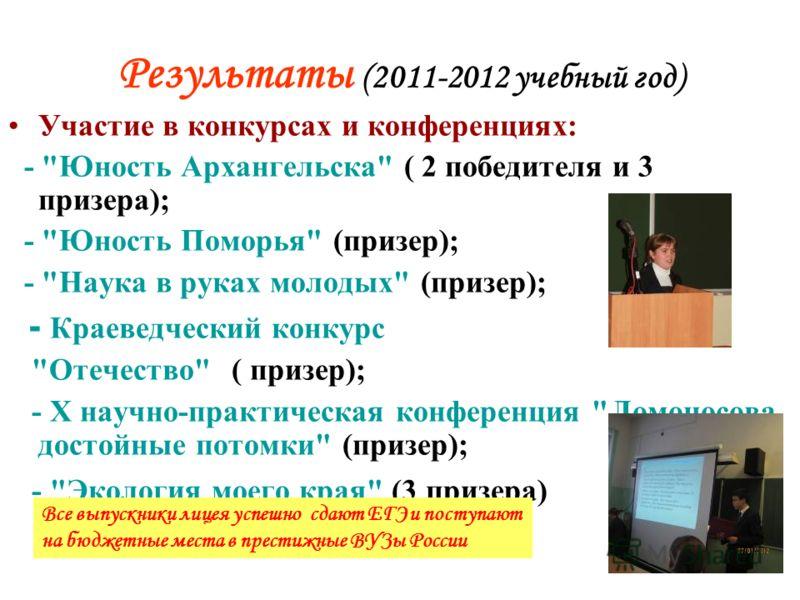Результаты (2011-2012 учебный год) Участие в конкурсах и конференциях: -