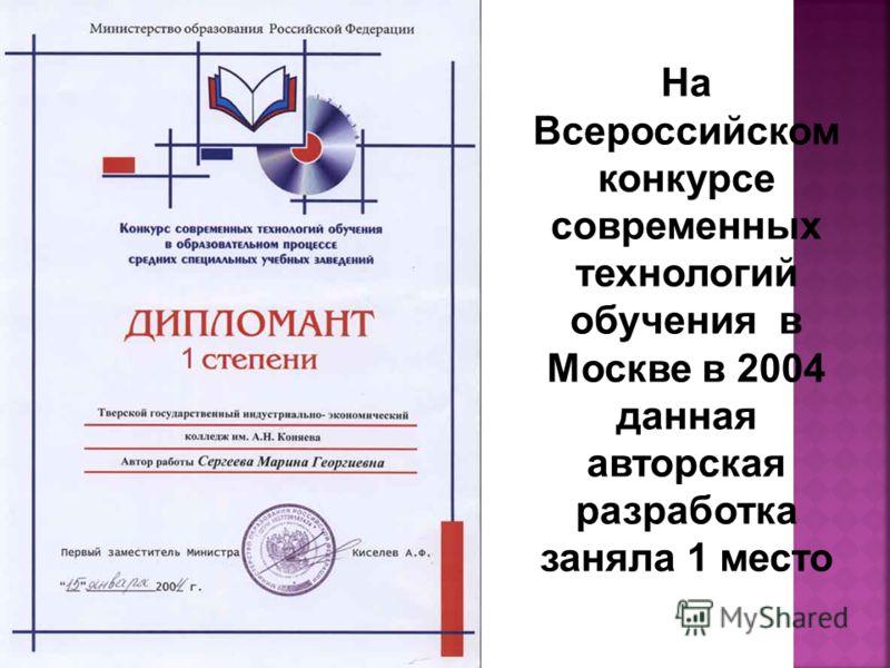 На Всероссийском конкурсе современных технологий обучения в Москве в 2004 данная авторская разработка заняла 1 место