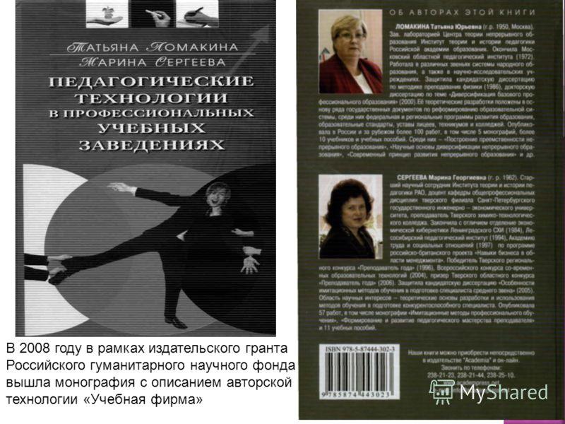 В 2008 году в рамках издательского гранта Российского гуманитарного научного фонда вышла монография с описанием авторской технологии «Учебная фирма»