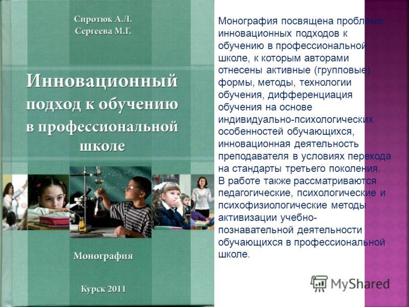 Монография посвящена проблеме инновационных подходов к обучению в профессиональной школе, к которым авторами отнесены активные (групповые) формы, методы, технологии обучения, дифференциация обучения на основе индивидуально-психологических особенносте