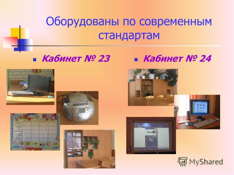 Оборудованы по современным стандартам Кабинет 23 Кабинет 24