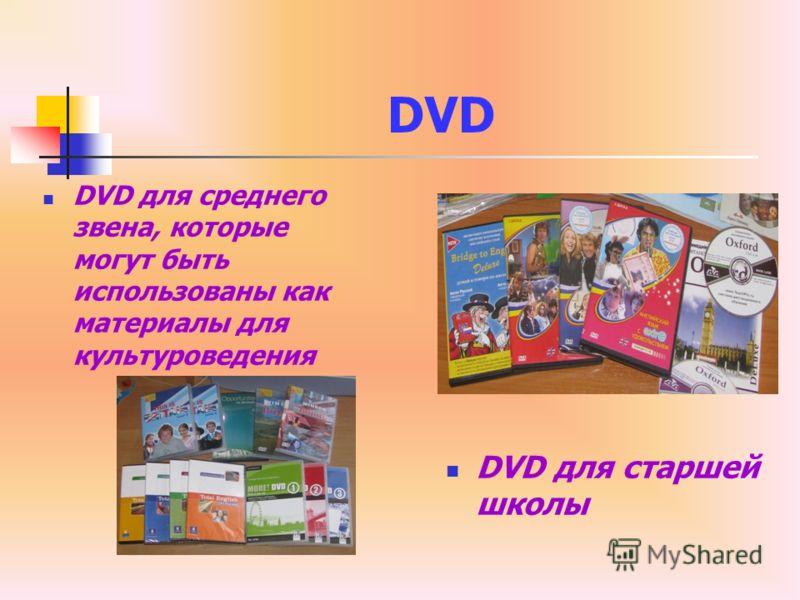 DVD DVD для среднего звена, которые могут быть использованы как материалы для культуроведения DVD для старшей школы