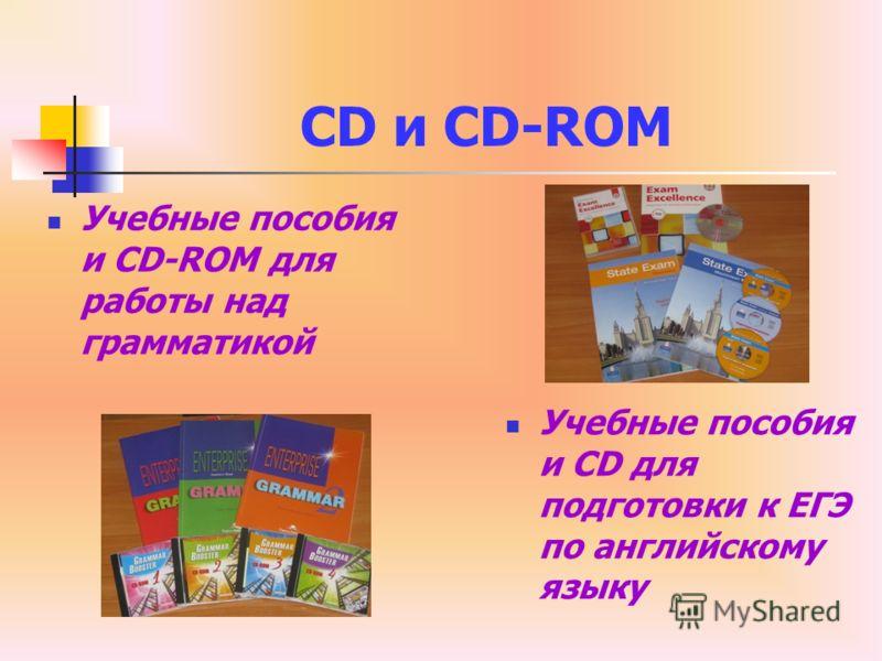 CD и CD-ROM Учебные пособия и CD-ROM для работы над грамматикой Учебные пособия и CD для подготовки к ЕГЭ по английскому языку