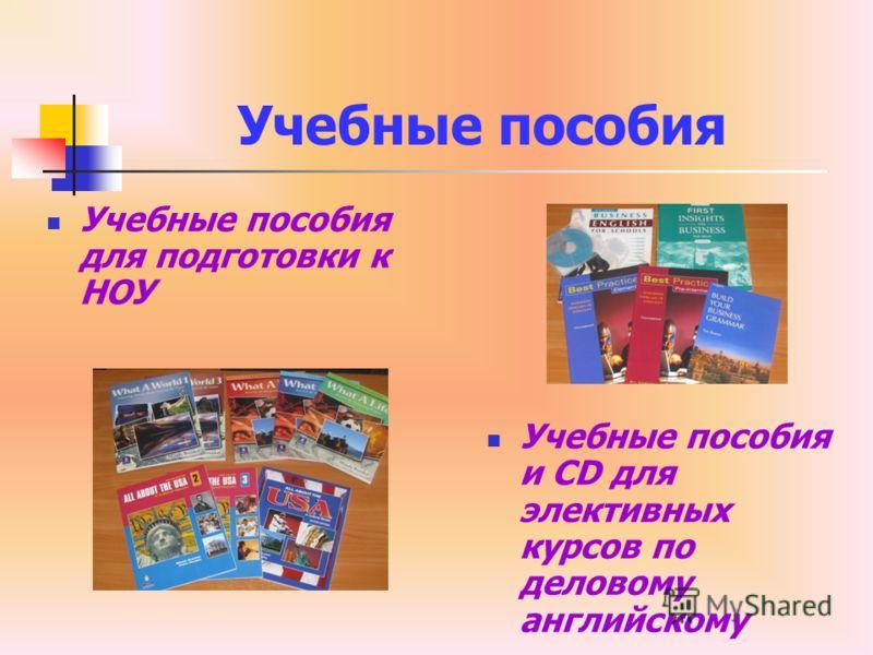Учебные пособия Учебные пособия для подготовки к НОУ Учебные пособия и CD для элективных курсов по деловому английскому