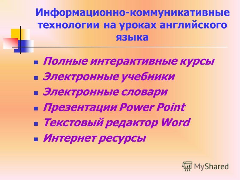 Информационно-коммуникативные технологии на уроках английского языка Полные интерактивные курсы Электронные учебники Электронные словари Презентации Power Point Текстовый редактор Word Интернет ресурсы