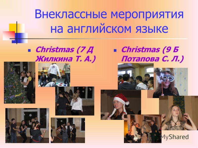 Внеклассные мероприятия на английском языке Christmas (7 Д Жилкина Т. А.) Christmas (9 Б Потапова С. Л.)