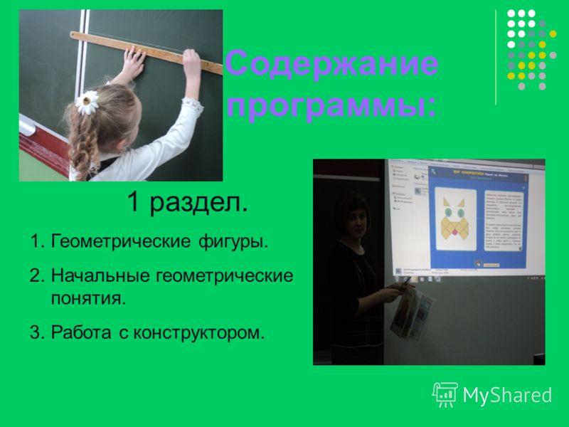 Содержание программы: 1 раздел. 1.Геометрические фигуры. 2.Начальные геометрические понятия. 3.Работа с конструктором.