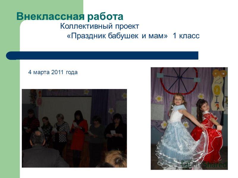 Внеклассная работа Коллективный проект «Праздник бабушек и мам» 1 класс 4 марта 2011 года