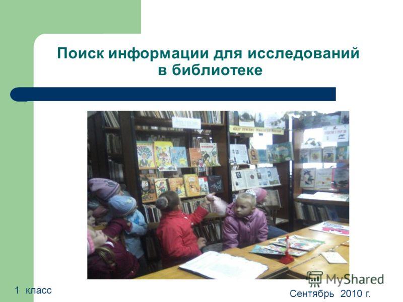 Поиск информации для исследований в библиотеке 1 класс Сентябрь 2010 г.