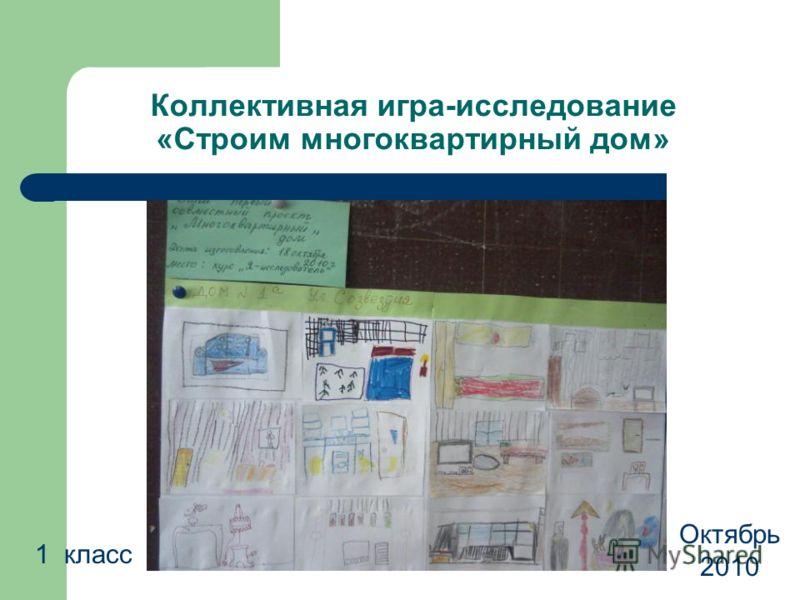 Коллективная игра-исследование «Строим многоквартирный дом» 1 класс Октябрь 2010
