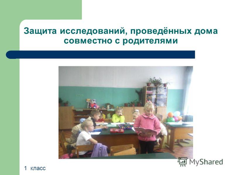 Защита исследований, проведённых дома совместно с родителями 1 класс