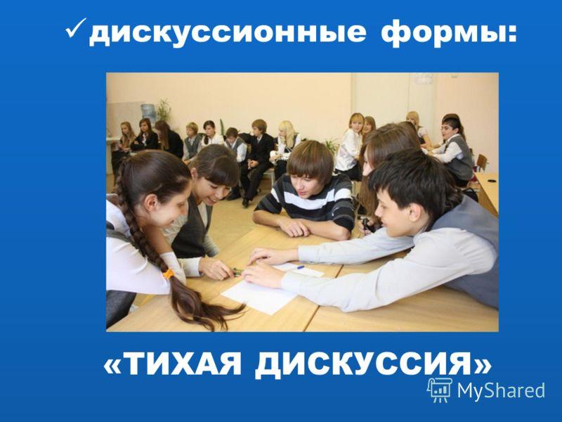 дискуссионные формы: «ТИХАЯ ДИСКУССИЯ»