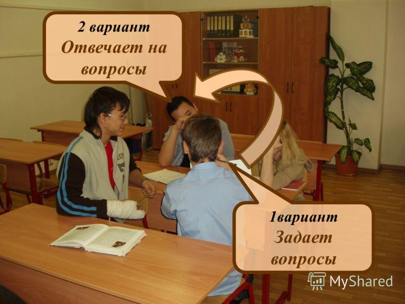 1вариант Задает вопросы 2 вариант Отвечает на вопросы
