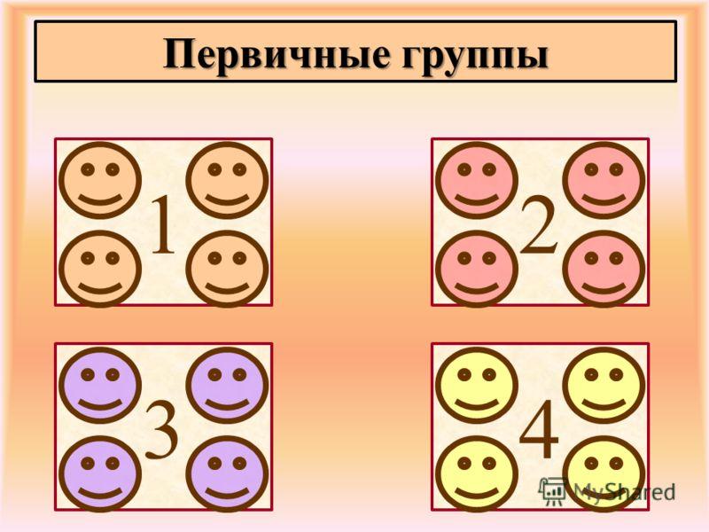 Первичные группы 12 34