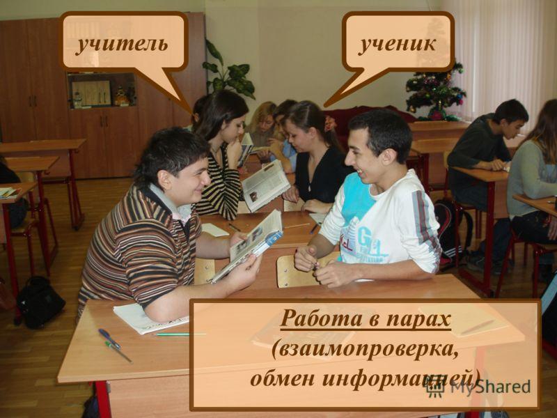 Работа в парах (взаимопроверка, обмен информацией) учительученик