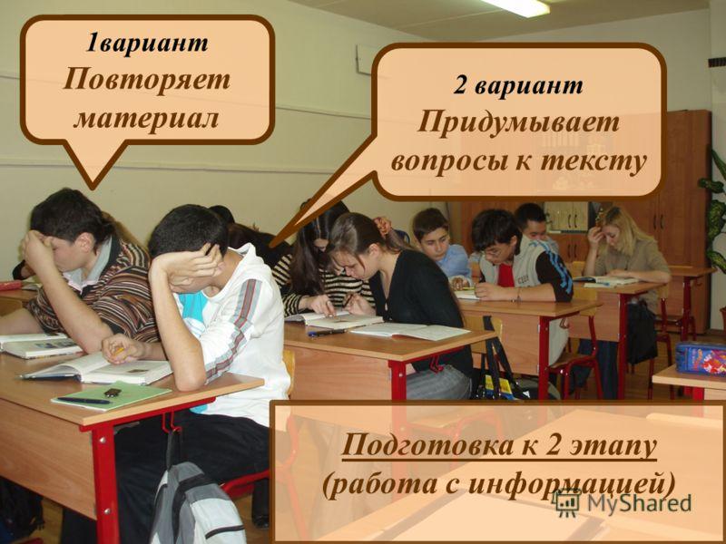 Подготовка к 2 этапу (работа с информацией) 1вариант Повторяет материал 2 вариант Придумывает вопросы к тексту