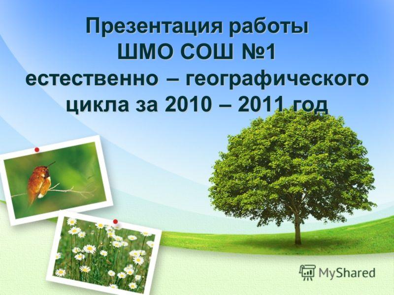 Презентация работы ШМО СОШ 1 естественно – географического цикла за 2010 – 2011 год
