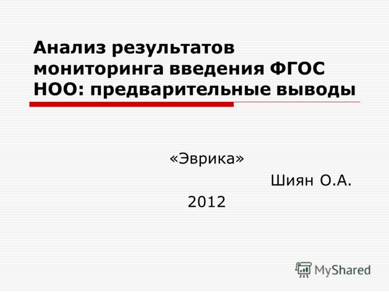 Анализ результатов мониторинга введения ФГОС НОО: предварительные выводы «Эврика» Шиян О.А. 2012