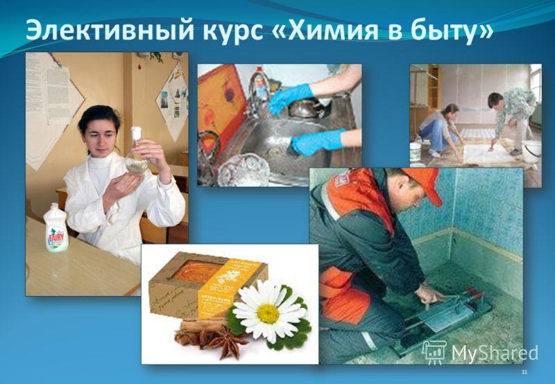 Элективный курс «Химия в быту» 11