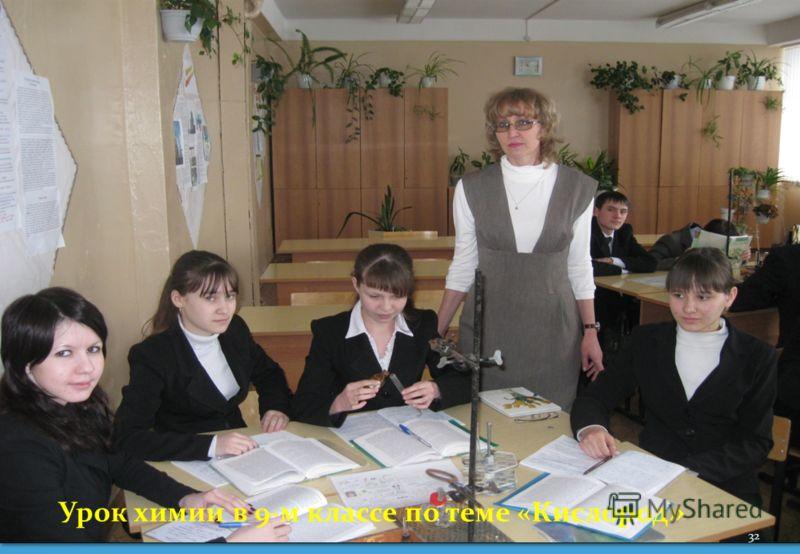Урок химии в 9-м классе по теме «Кислород » 32