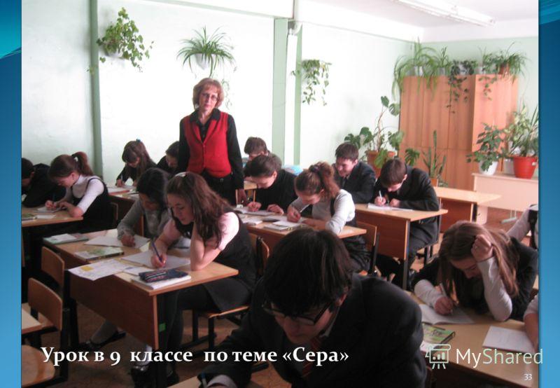 Урок в 9 классе по теме «Сера» 33