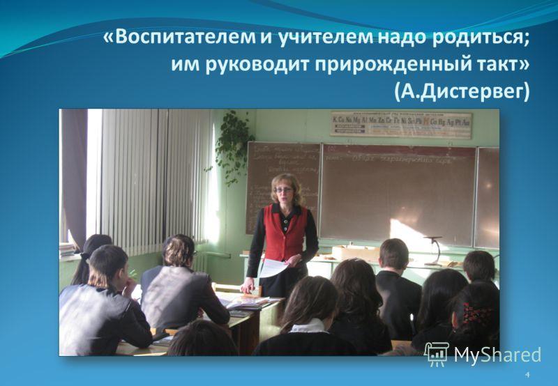 «Воспитателем и учителем надо родиться; им руководит прирожденный такт» (А.Дистервег) 4