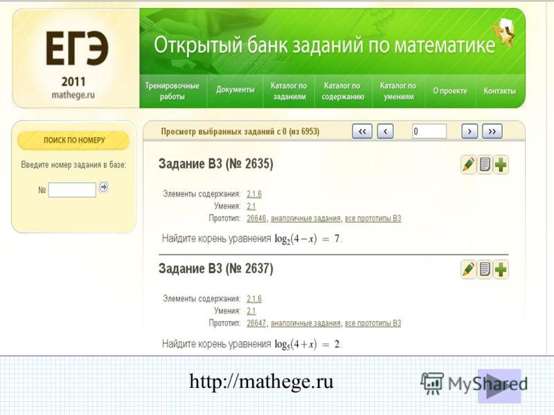 http://mathege.ru