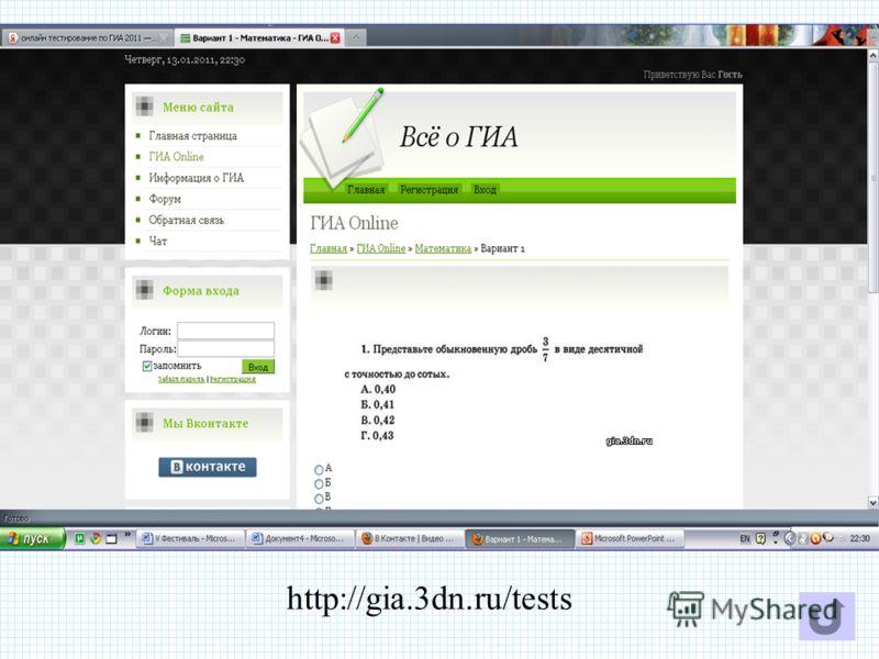 http://gia.3dn.ru/tests