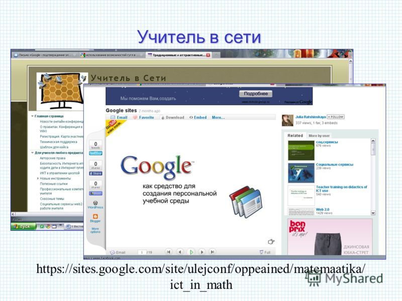 Учитель в сети https://sites.google.com/site/ulejconf/oppeained/matemaatika/ ict_in_math