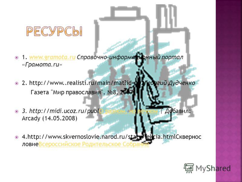 1. www.gramota.ru Справочно-информационный портал «Грамота.ru»www.gramota.ru 2. http://www..realisti.ru/main/mat?id=192Георгий Дудченко Газета