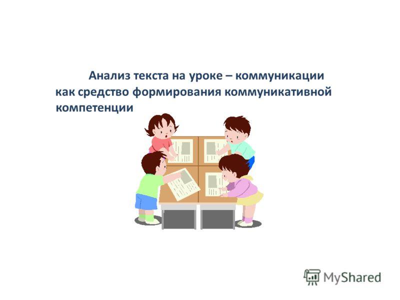 Анализ текста на уроке – коммуникации как средство формирования коммуникативной компетенции