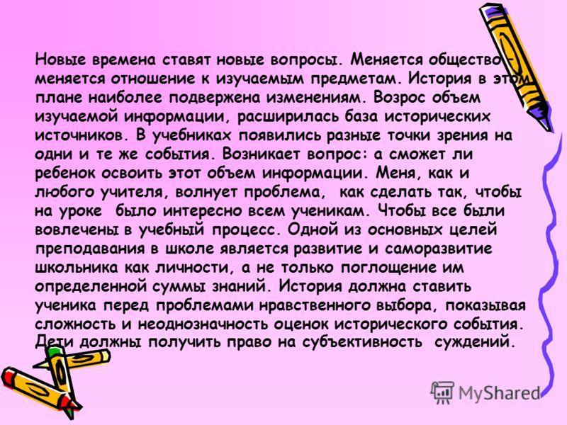 Модернизация российского образования касается всех элементов системы, не только содержания и организации образовательного процесса, но и целей и результатов образования. Все чаще результат образования рассматривается как совокупность знаний, умений и