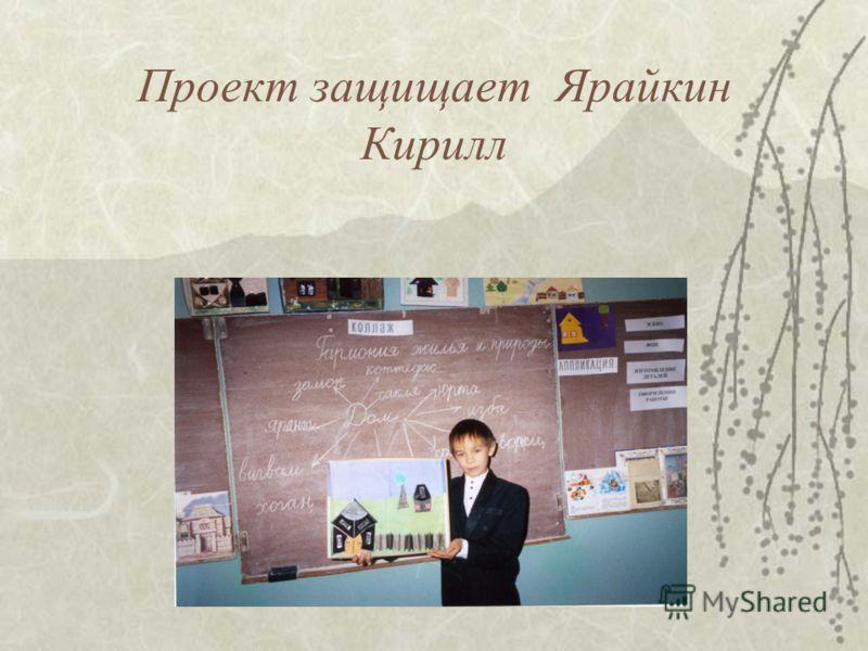 Проект защищает Ярайкин Кирилл