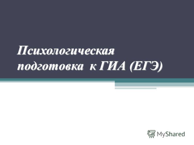 Психологическая подготовка к ГИА (ЕГЭ)