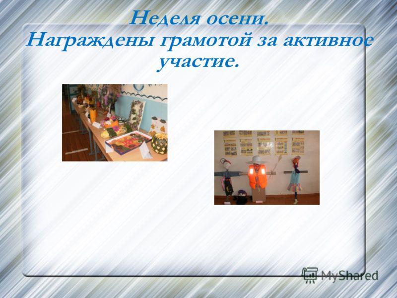 Неделя осени. Награждены грамотой за активное участие.