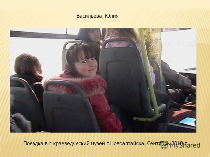 Поездка в г краеведческий музей г.Новоалтайска. Сентябрь 2010 г. Васильева Юлия