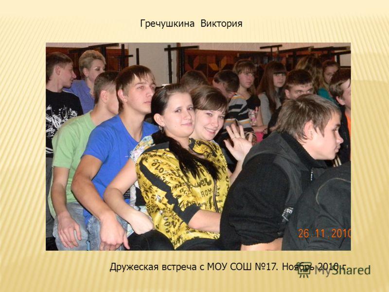 Дружеская встреча с МОУ СОШ 17. Ноябрь 2010 г.