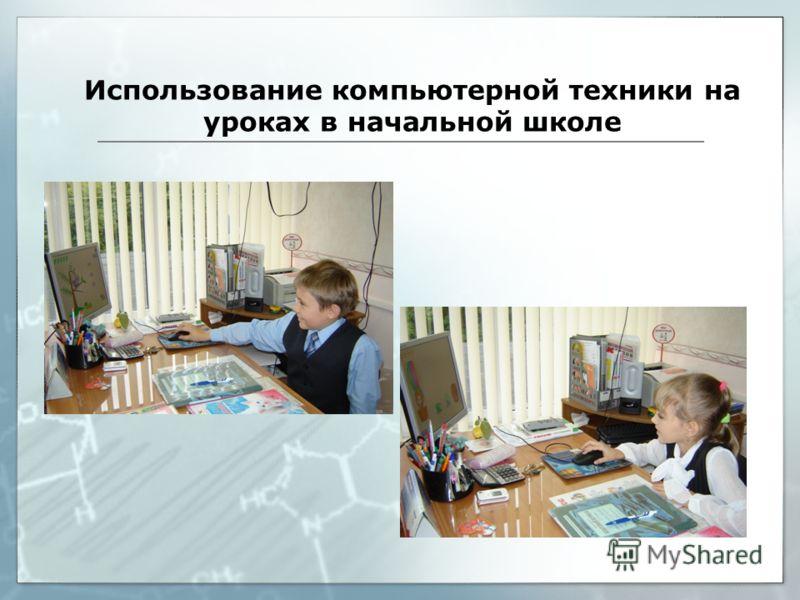 Использование компьютерной техники на уроках в начальной школе