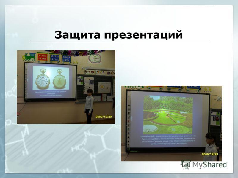 Защита презентаций